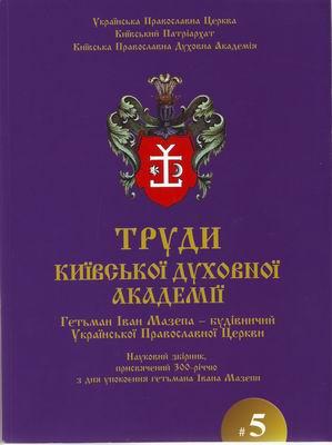 Труди Київської духовної академії — обкладинка
