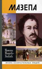 Таирова-Яковлева Т. Г. Мазепа